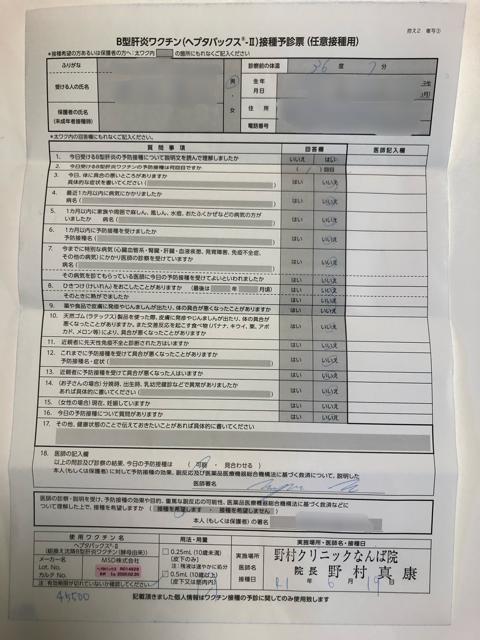 検査19.8.あ.png