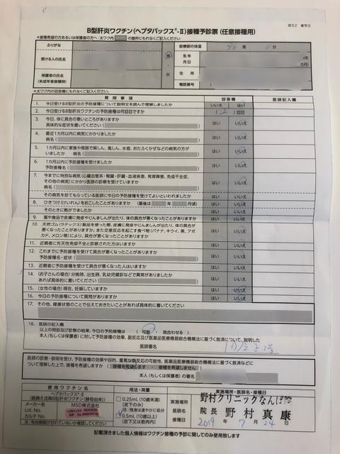 検査19.8.い.png