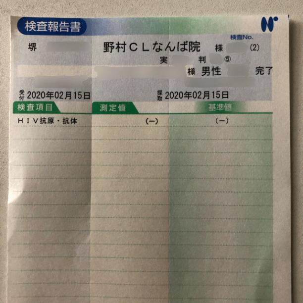 検査2020.2.2.png