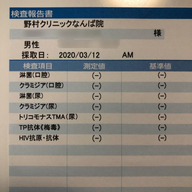 検査2020.3.PNG