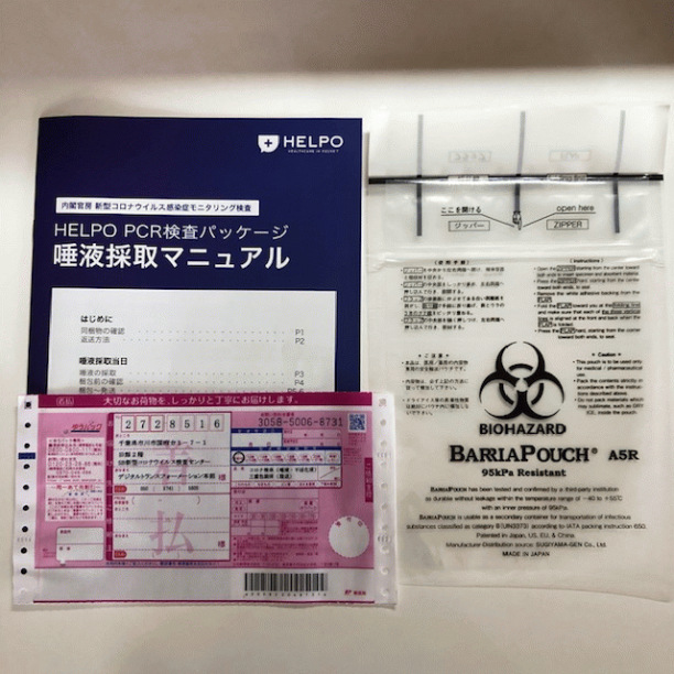 PCR検査ああ.png